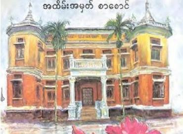 : The facade of the U Pho Thi Library (from the cover of the 1940 catalogue), located at the Saddhammajotikārāma Monastery, Thaton,
